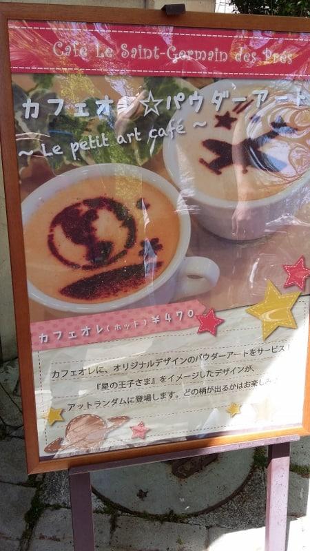 cafe_pequeno+principe